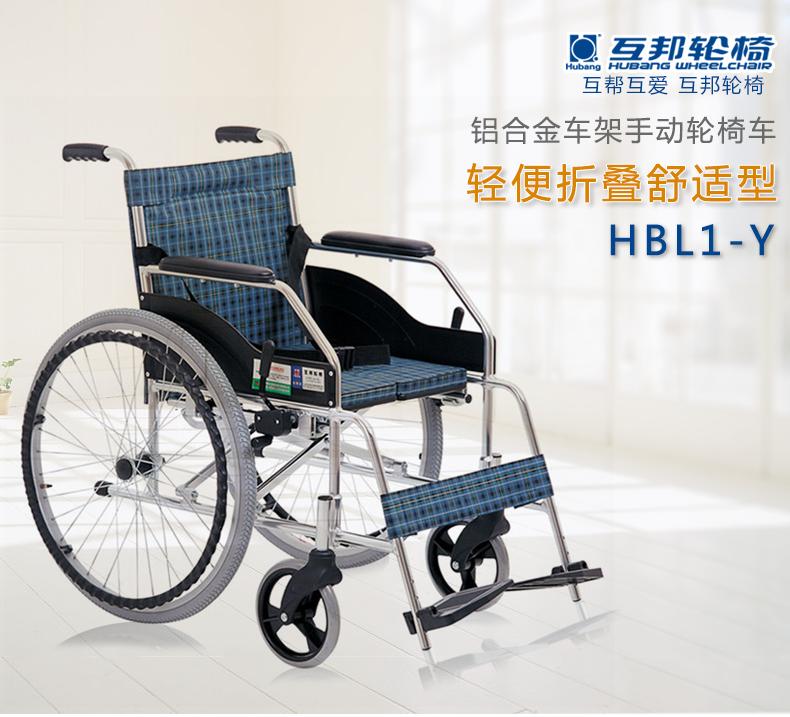上海互邦轮椅HBL1-Y型 轻型铝合金
