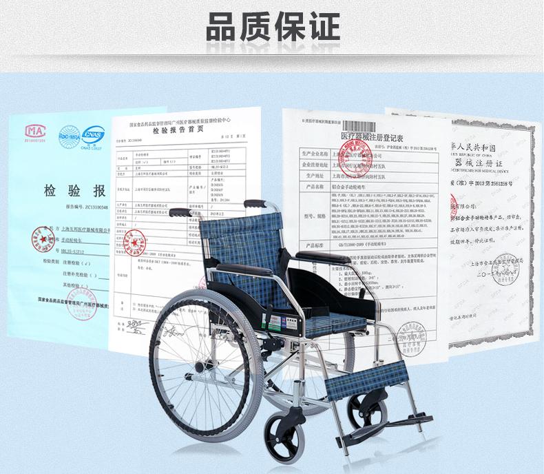 上海互邦轮椅HBL1-Y型 轻型铝合金 品质保证