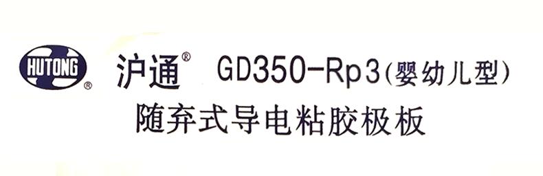 沪通  GD350-RP3双片导电粘贴极板 PE07