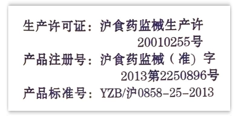 沪通RP1双片导电粘贴极板 沪通PE05