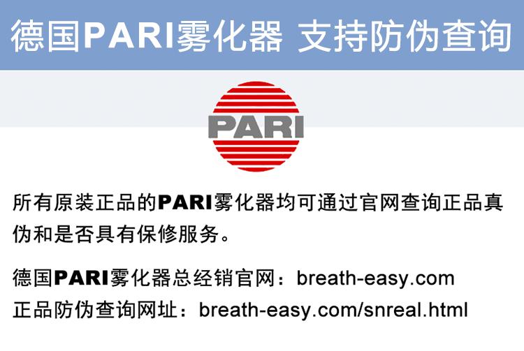 德国PARI百瑞雾化器 空气压缩式 防伪查询