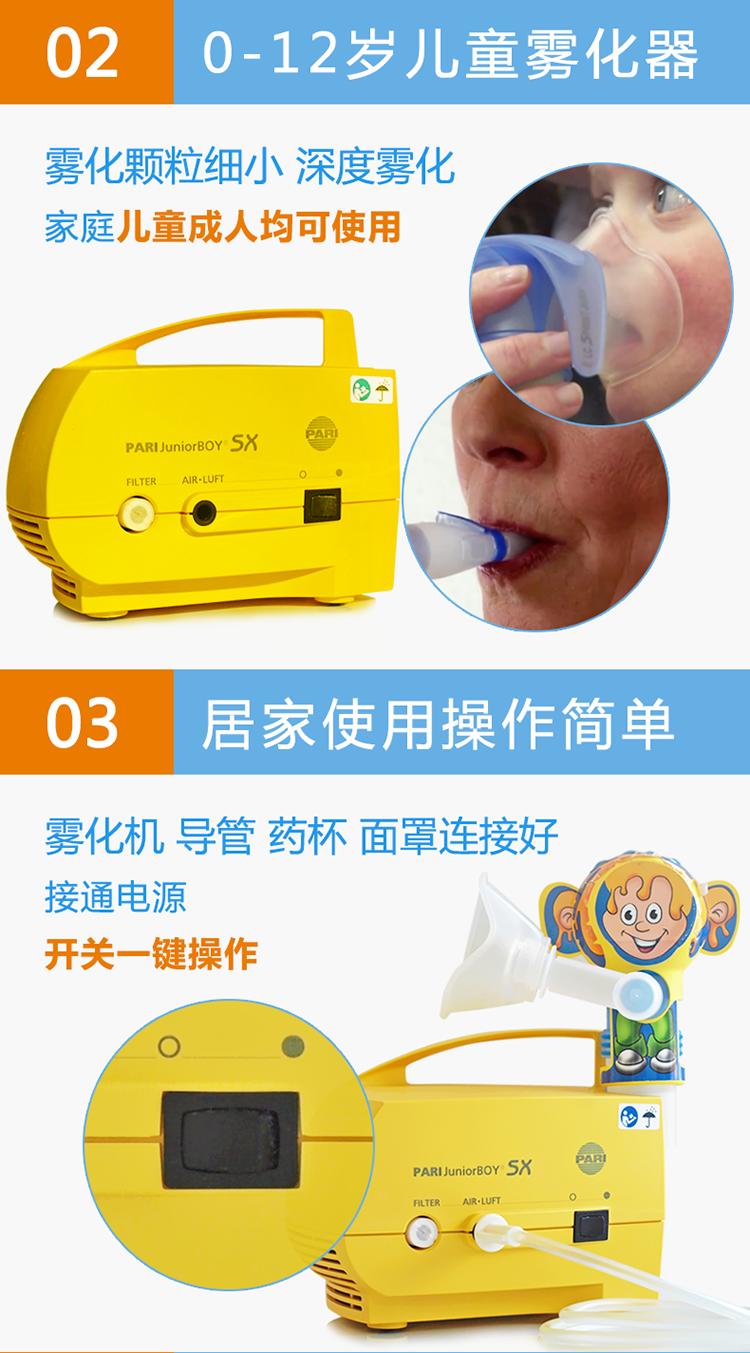 德国百瑞雾化器PARI JuniorBOY SX(085G3305) 空气压缩式 儿童专用