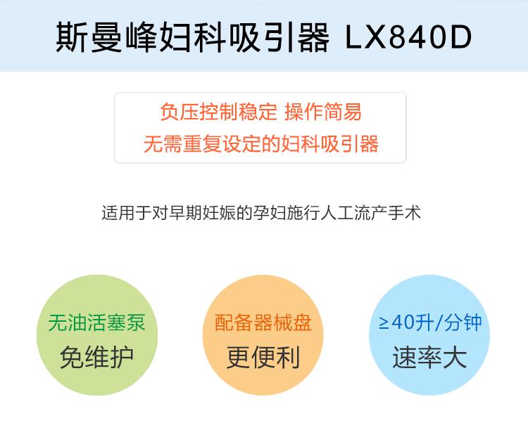 斯曼峰妇科吸引器 斯曼峰LX840D