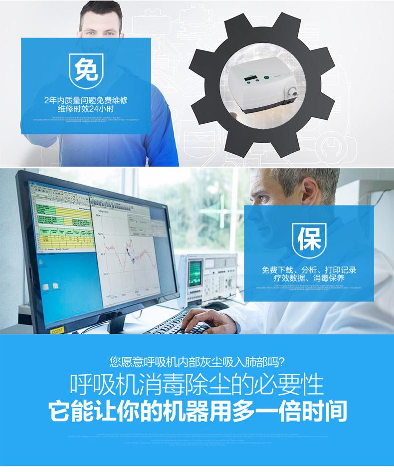 Weinmann万曼呼吸机SOMNObalance e 自动单水平 产品保障