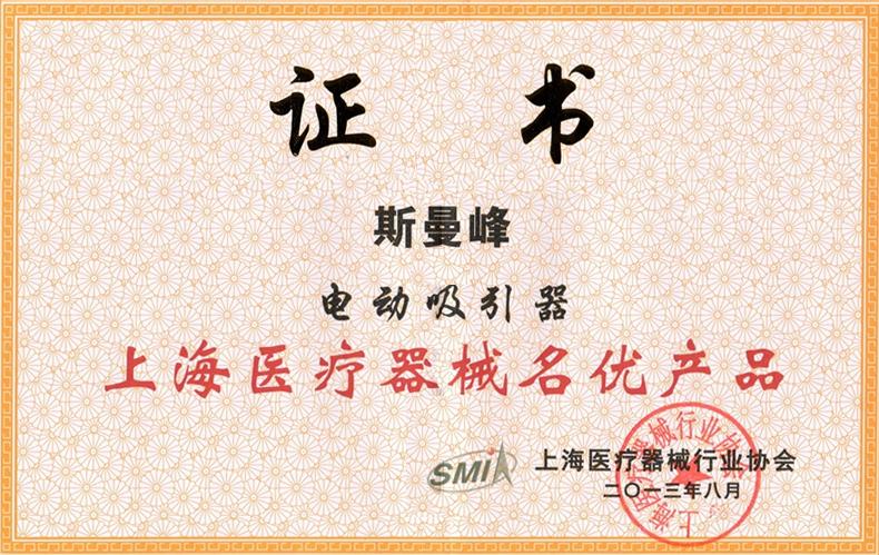 斯曼峰电动吸引器证书