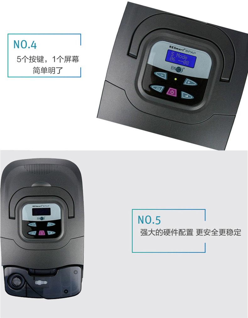 BMC瑞迈特呼吸机730-25T双水平全自动ST模式家用无创肺部疾病专用 功能解析