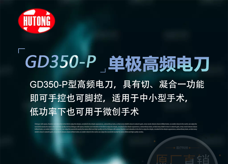 沪通高频电刀 GD350-P