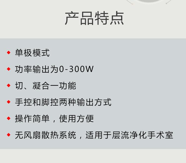 沪通高频电刀 GD350-P 产品特点