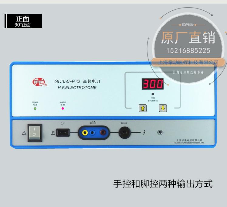 沪通高频电刀