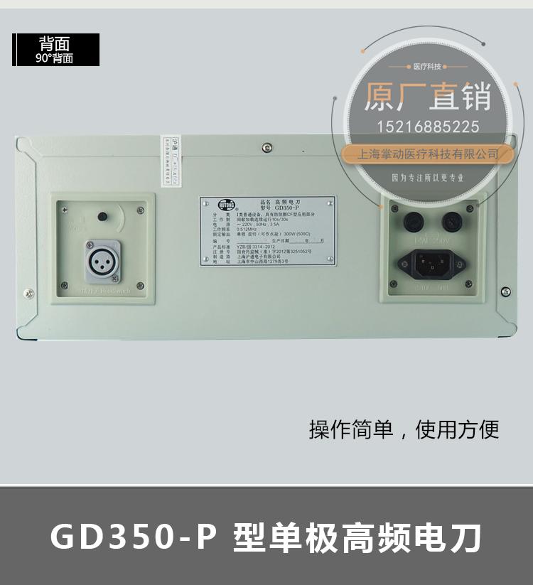 沪通高频电刀 GD350-P 产品实拍图