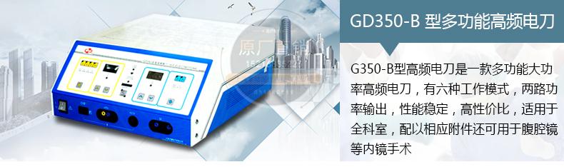 沪通GD350-B 多功能高频电刀