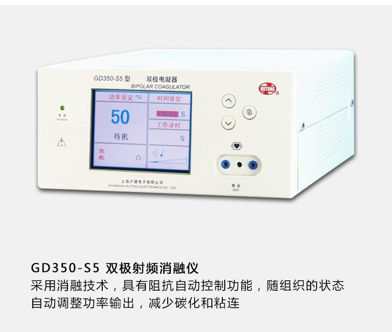 沪通GD350-S5 双极射频消融仪