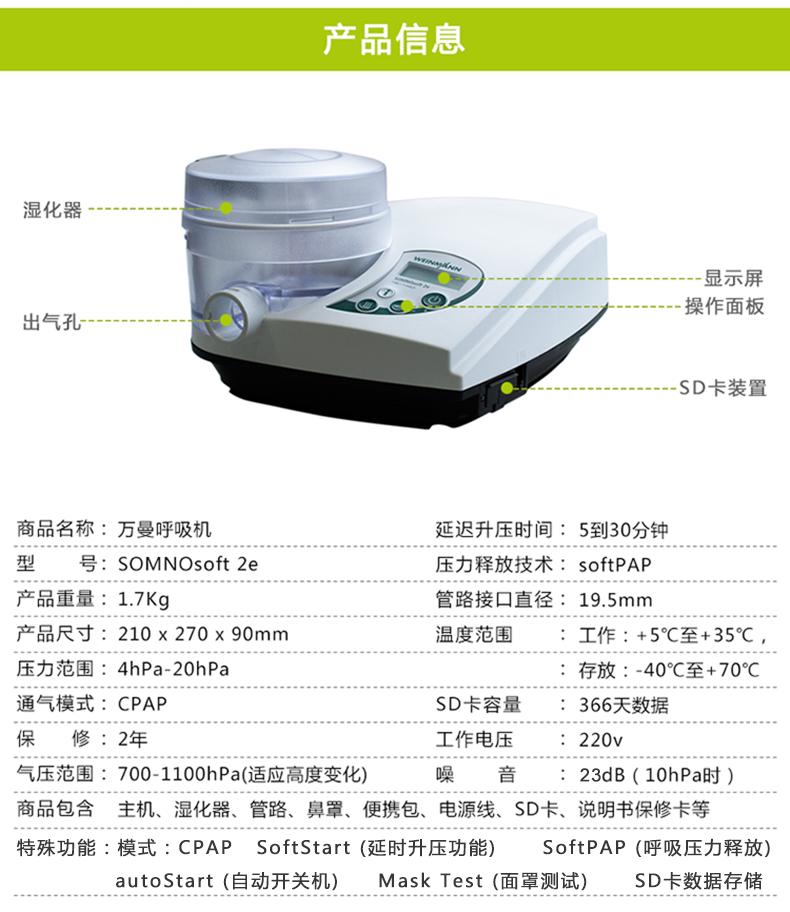 德国万曼呼吸机 SOMNOsoft 2e 单水平呼吸机 参数信息