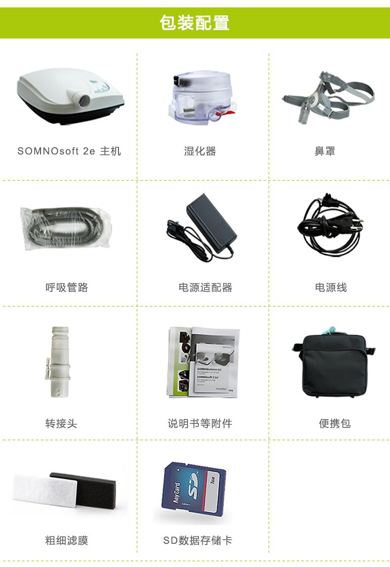 万曼SOMNOsoft 2e 单水平呼吸机 包装配置
