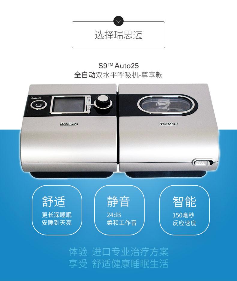 瑞思迈呼吸机S9 Auto 25 全自动双水平 中文版