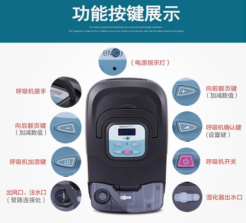 瑞迈特全自动呼吸机BMC-660治打鼾呼噜呼吸暂停 功能键展示