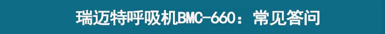 瑞迈特全自动呼吸机BMC-660治打鼾呼噜呼吸暂停 常见答问