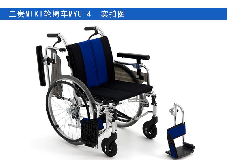 三贵MiKi轮椅车MYU-4 免充气胎 老人护理 家用残疾人多功能代步车