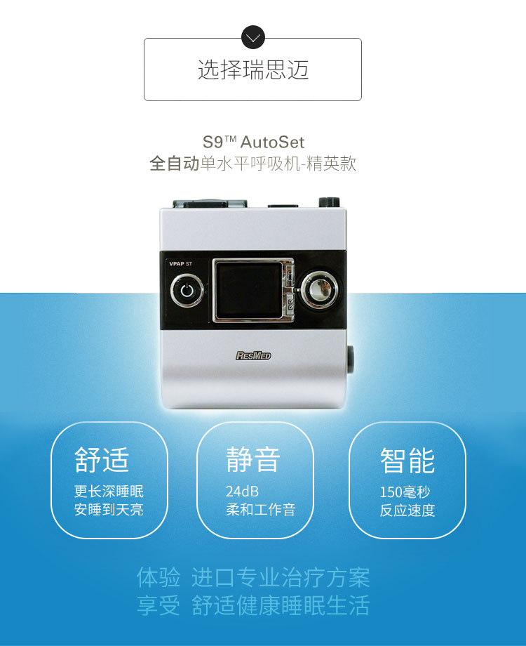Resmed 瑞思迈呼吸机S9 Autoset 全自动 单水平 治疗睡眠呼吸暂停、打鼾、打呼噜 产品特点