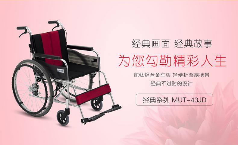 日本三贵MIKI 轮椅MUT-43JD