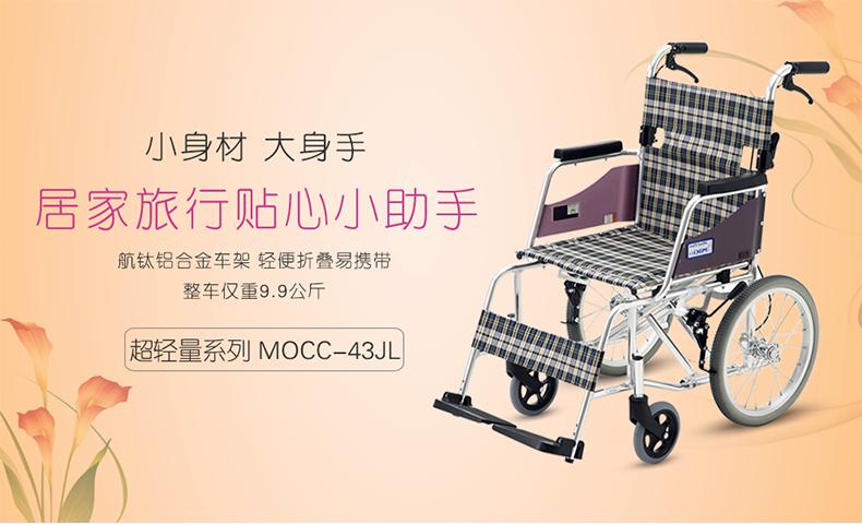 日本三贵MIKI 轮椅MOCC-43JL