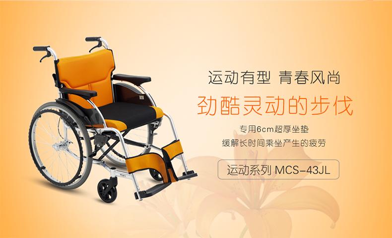 日本三贵MIKI 轮椅 MCS-43JL