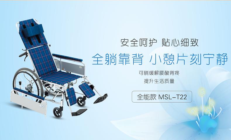 日本三贵MIKI 轮椅 MSL-T22