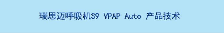 Resmed 瑞思迈呼吸机S9 VPAP AUTO 全自动双水平 产品技术