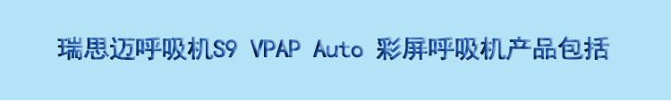 Resmed 瑞思迈呼吸机S9 VPAP AUTO 全自动双水平 产品包装