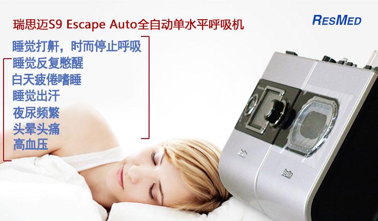 瑞思迈呼吸机S9 Escape Auto 全自动单水平 适应症状