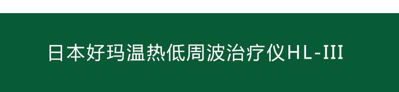 日本好玛 温热低周波治疗仪 HL-III