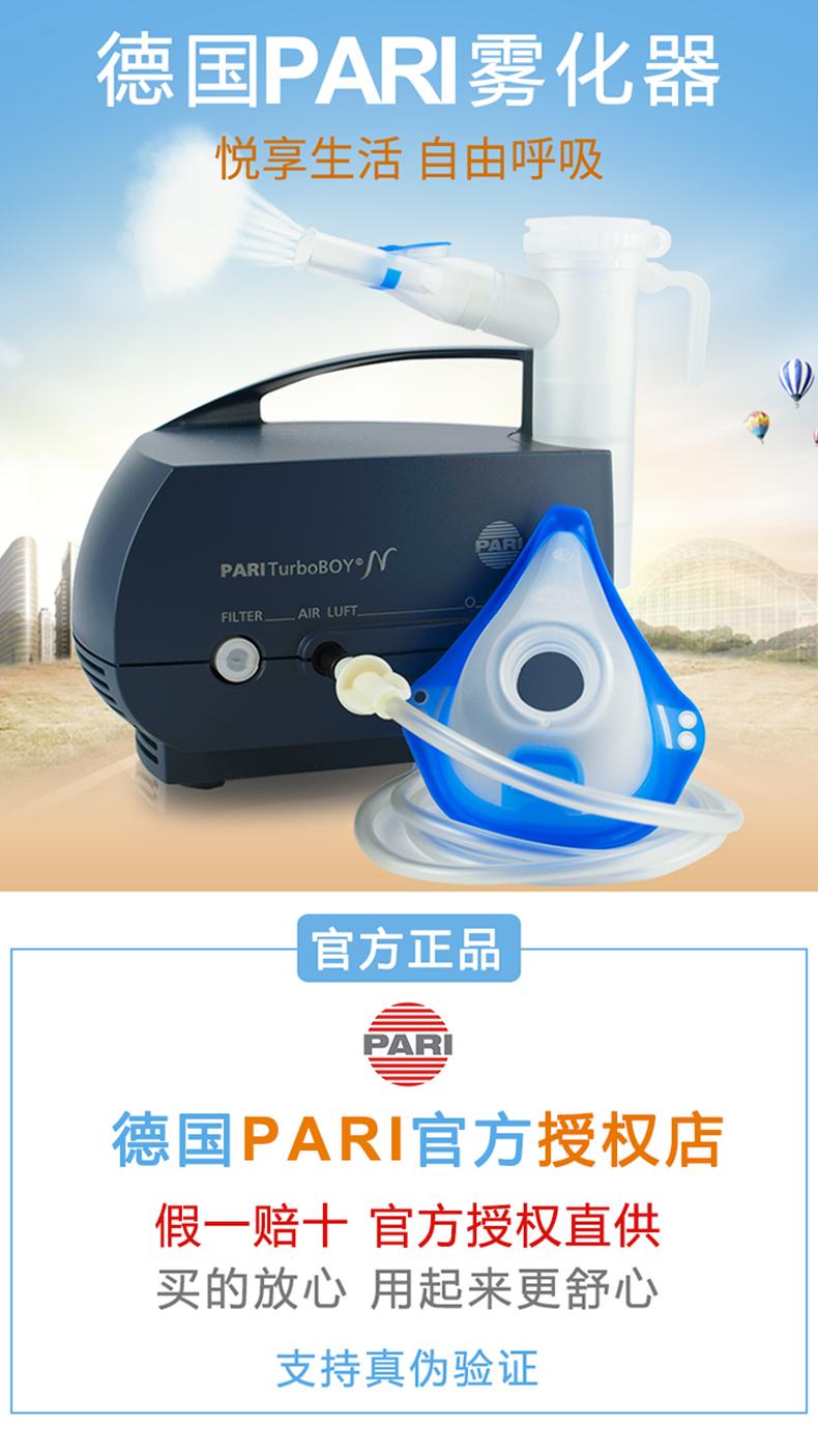 德国PARI雾化器 欣百瑞雾化机 儿童医用哮喘家用化痰压缩式雾化器