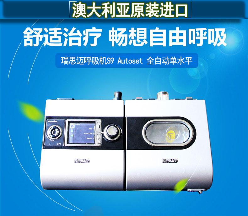 瑞思迈呼吸机S9 Autoset 全自动 单水平 治疗睡眠呼吸暂停、打鼾、打呼噜