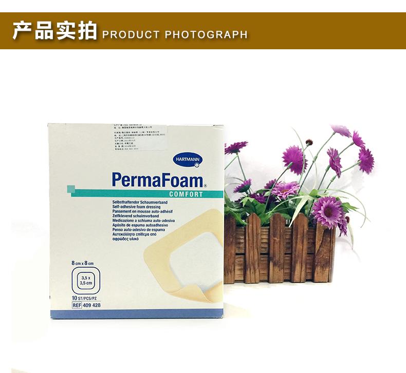 """""""保赫曼.德湿肤""""泡沫伤口敷料 PermaFoam Comfort 8x8cm"""