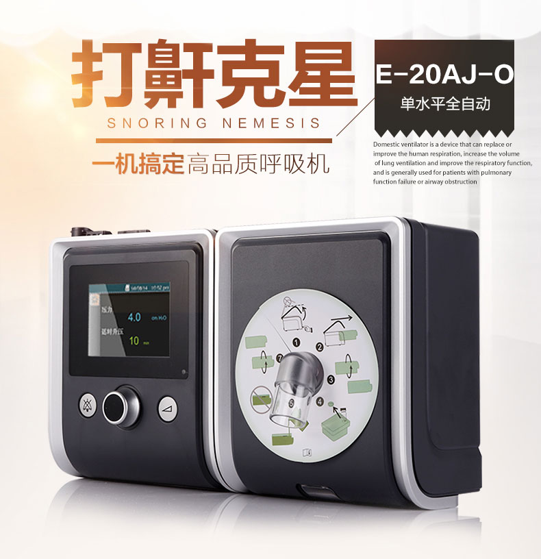 瑞迈特呼吸机E-20AJ-O 家用医用全自动单水平无创睡眠止鼾呼吸机/器