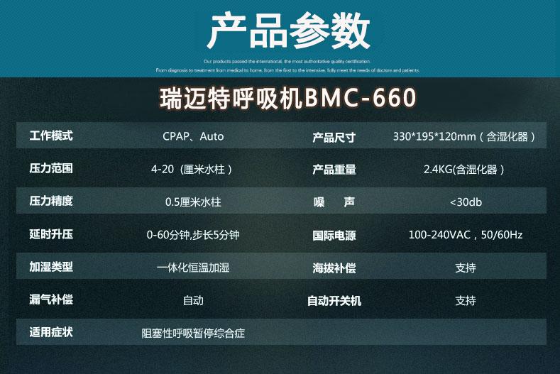 瑞迈特呼吸机BMC-660 全自动 单水平 治疗打鼾呼吸睡眠暂停