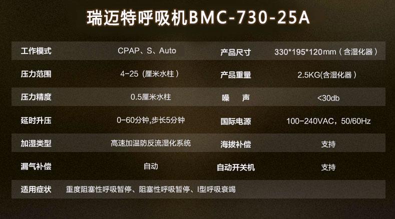 瑞迈特呼吸机BMC-730-25A 全自动 双水平 治疗打鼾呼吸睡眠暂停