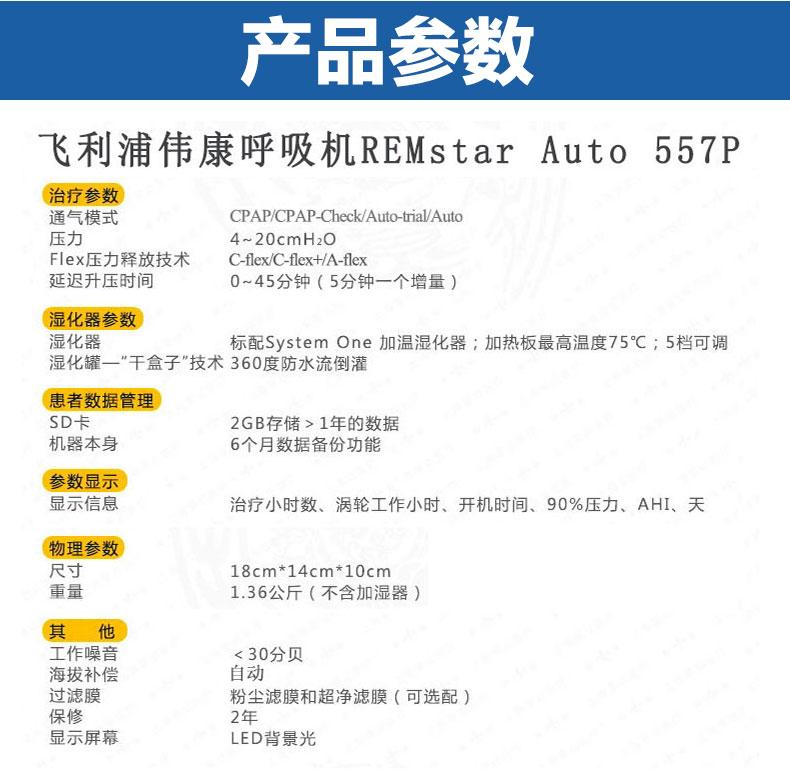 飞利浦伟康呼吸机REMstar Auto 557P 全自动 单水平 适用于睡眠呼吸暂停患者