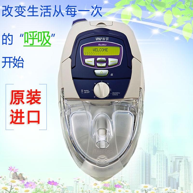 Resmed 瑞思迈 呼吸机 VPAP IV ST 全自动双水平 有效治疗慢阻肺/肺心病/呼吸功能不全