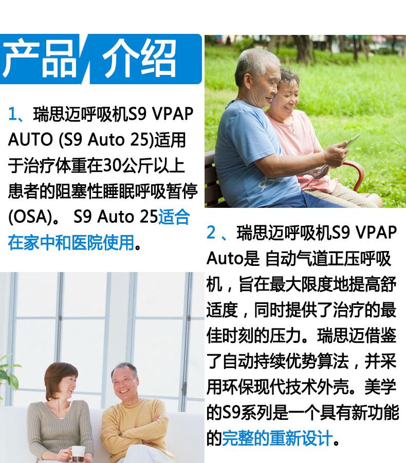 Resmed 瑞思迈 呼吸机 S9 VPAP AUTO 全自动双水平