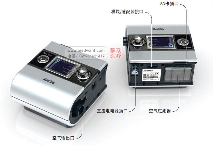 esmed 瑞思迈 呼吸机 S9 VPAP AUTO 全自动双水平