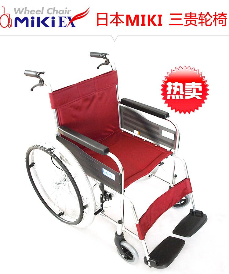 Miki 三贵轮椅车蓝色红色 S-3移动式脚踏 航钛铝合金 PU免充气胎