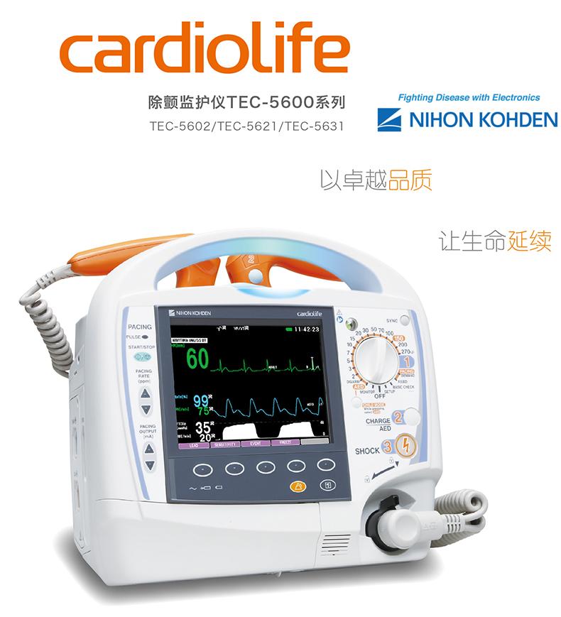 tec-5631c 日本光电除颤仪tec-5631c便携式心脏除颤器