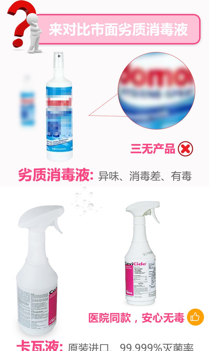 麦瑞斯 卡瓦液中瓶装709ml/瓶   12瓶/箱  货号:13-1024   消毒清洁湿巾 家居母婴玩具家电旅行
