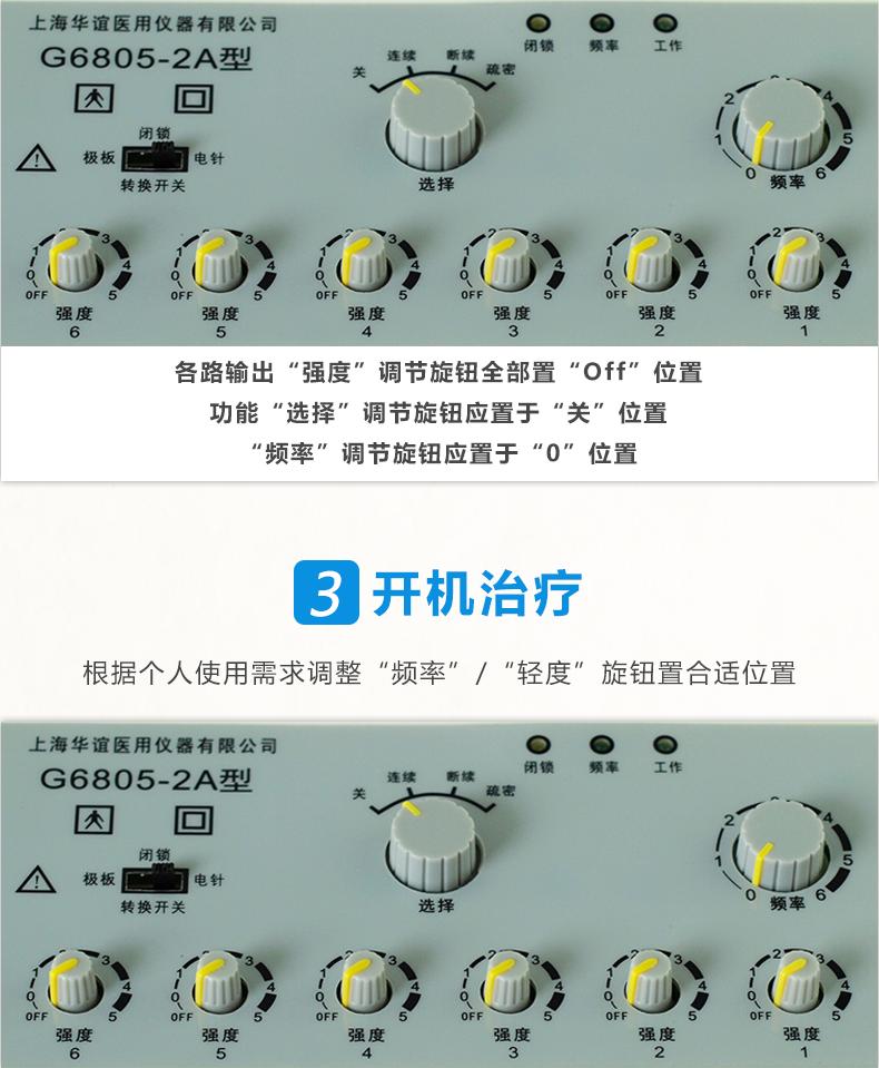 家用多功能理疗仪 官方正品 医用低频电子脉冲治疗仪 电麻电针仪