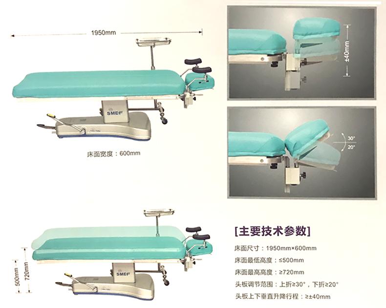 益生 眼科手术台 YT-1型