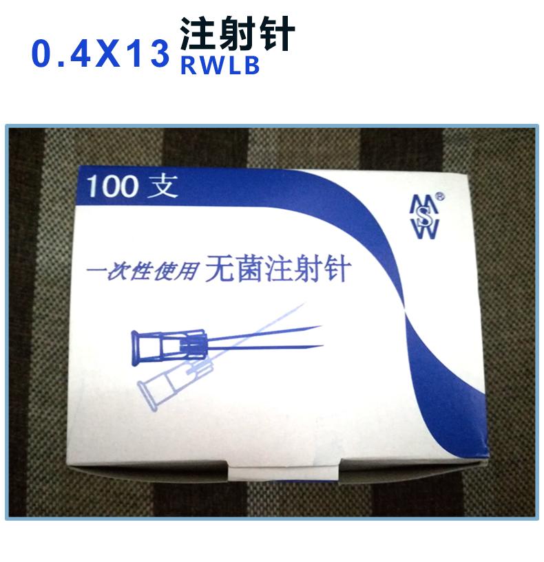 棱牌(米沙瓦) 一次性使用无菌注射针 0.4×13mm