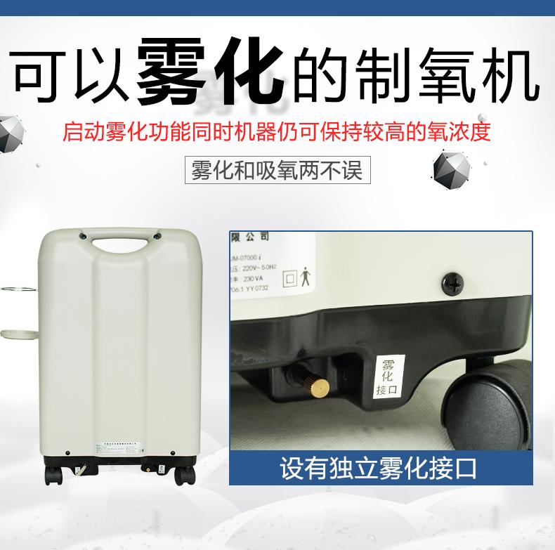 巨贸制氧机JM-07000i 3L带雾化型氧气机 家用老人孕妇吸氧机