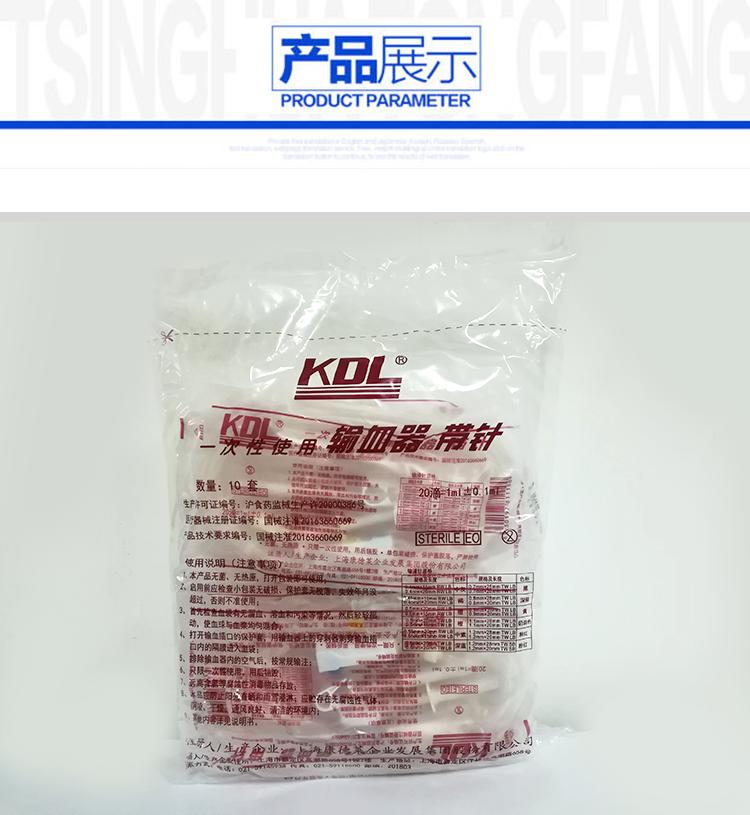 康德莱一次性使用输血器带针   TS055