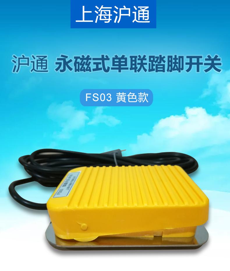 沪通永磁式单联踏脚开关 沪通FS03